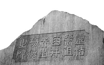 Memorial de las Virtudes de Usui Sensei, el fundador del REIHO (REIKI RYOHO)